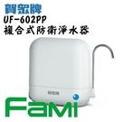 【fami】賀眾牌家庭淨水 MULTI-GUARD 複合式防衛淨水器 UF-602PP