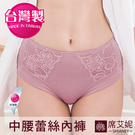 女性中腰蕾絲內褲 現貨 貼身 無痕 微笑MIT台灣製 M、L、XL、Q(2XL) No.8805-席艾妮SHIANEY