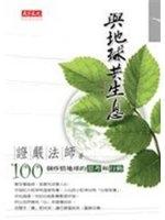 二手書博民逛書店《與地球共生息:100個疼惜地球的思考和-社會人文232》 R2