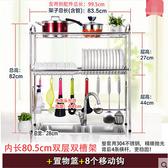 304不銹鋼水槽碗架瀝水架廚房置物架落地晾放碗盤筷用品2層  雙層83.5長雙槽款配寘物籃+8個移動鉤