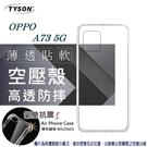 【愛瘋潮】OPPO A73 5G 高透空壓殼 防摔殼 氣墊殼 軟殼 手機殼 防撞殼 透明殼