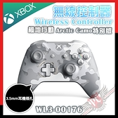 [ PCPARTY ] MICROSOFT XBOX One Arctic camo 極地行動 無線控制器 WL3-00176