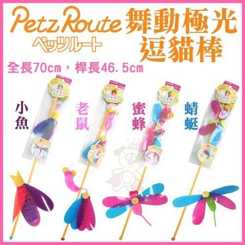 *KING WANG*日本Petz Route沛滋露 舞動極光逗貓棒《小魚/老鼠/蜜蜂/蜻蜓》四款可選