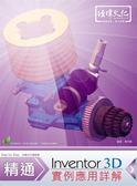 (二手書)Inventor 3D 實例應用詳解