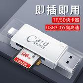 讀卡機蘋果手機SD相機讀卡器OTG線高速USB3.0內存卡iPhone轉接頭iPad多合一萬能通用TF轉換器