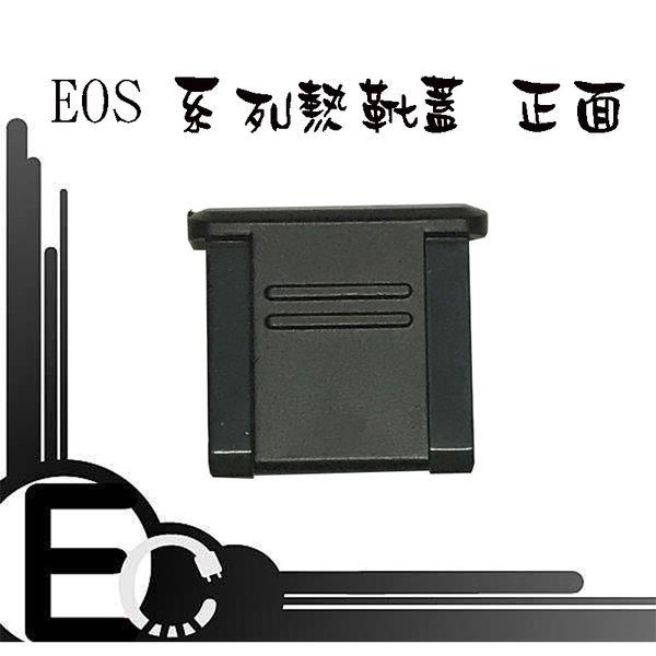 【EC數位】Canon EOS 系列 5D3 5D2 7D 600D 60D 550D 500D 專用 熱靴蓋 防塵蓋 可正常擊發機身內閃