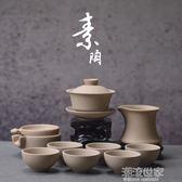 如合 素陶 無釉古陶功夫茶具套餐 普洱紅茶蓋碗茶漏茶杯套裝igo『潮流世家』
