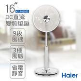 【海爾Haier】16吋DC直流變頻風扇 KF-4010S5