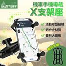 五匹MWUPP X支架後照鏡手機車架 機車 單車 手機架 自行車架 摩托車架 手機支架 導航架 後照鏡款