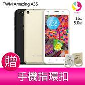 TWM Amazing A35 5吋四核心入門智慧型手機(台哥大公司貨)+贈『手機指環扣*1 』