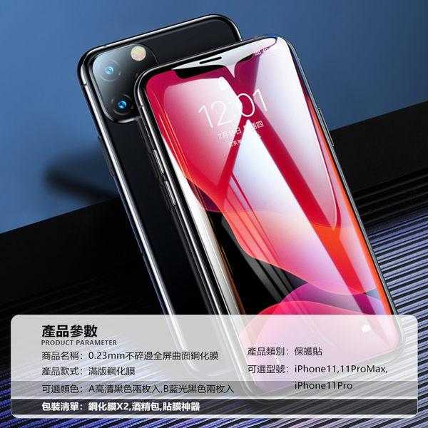 買一送一 抗藍光 倍思 iPhone 11 Pro Max 5.8 6.1 6.5吋 鋼化膜 滿版 保護膜 高清 保護貼