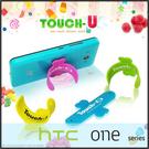 ◆TC-01 TOUCH-U 矽膠手機支架/固定架/懶人支架/HTC ONE MAX T6/mini M4/M7/M8/M9/M9+/ME/E8/E9/E9+/A9/X9