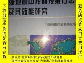 二手書博民逛書店罕見強地震中短期預報方法及其效能研究(只印800冊、近全品)Y1
