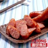【富統食品】烤肉趣 - 飛魚卵香腸250g (每包5條)