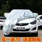 汽車遮陽罩 現代朗動名圖領動全新途勝悅納IX35ix25車衣防曬防雨