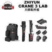 ZHIYUN 智雲 CRANE 3 LAB 雲鶴3 大師配件組 三軸穩定器 配件 公司貨 台南上新