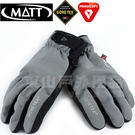 MATT AR-75_灰色 Gore-Tex防風防水保暖3C觸控手套 專業款 Primaloft防寒層