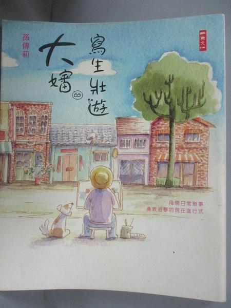 【書寶二手書T9/旅遊_XBE】大嬸的寫生壯遊-甩開日常瑣事,勇敢追夢的現在進行式_孫傳莉