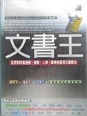 【書寶二手書T1/電腦_ZHN】文書王-活用500套經營、銷售、人事、總務等實用文書範本_附光碟