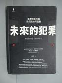 【書寶二手書T2/網路_LJE】未來的犯罪_馬克.古德曼