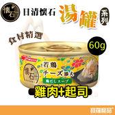 日清懷石起司風味雞湯罐(雞肉+起司)60g【寶羅寵品】