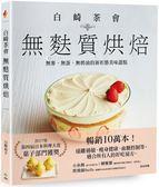 白崎茶會無麩質烘焙:無麥、無蛋、無奶油的新形態美味甜點