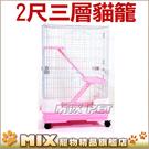 ◆MIX米克斯◆2尺3層雙門多功能貓籠C...