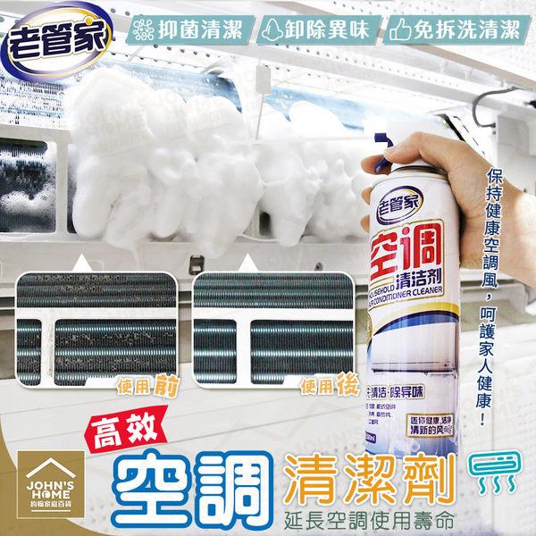 500ml空調清潔劑 冷氣機清除灰塵抑菌清洗液 櫃式掛式汽車冷氣噴霧【ZI0209】《約翰家庭百貨