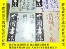 二手書博民逛書店中國書法罕見1988年全年共4期Y11403