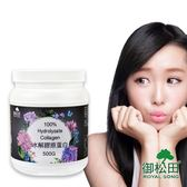 【御松田】水解膠原蛋白(家庭號)(500gX1罐)