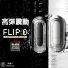 TENGA FLIP 0 震動版 TFZ 101Y (白色/黑色)