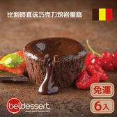 Beldessert 比利時巧克力熔岩蛋糕(原味/覆盆莓)90gx6入