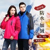 【加絨加厚】保暖防水衝鋒衣 機能防風風衣外套 禦寒情侶男女厚外套 -8色 XL~4XL碼【C32046】