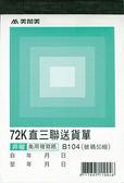 《☆享亮商城☆》B104 72K直三送貨(號碼50組)  美加美