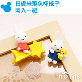 Norns【日貨米飛兔杯緣子 兩入一組】PUTITTO公仔 杯緣裝飾 miffy 玩具KITAN 米菲兔