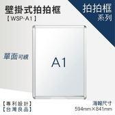 【A1壁掛式拍拍框 WSP-A1】廣告牌 告示架 展示架 標示牌 公布欄 布告欄 活動廣告 佈告板 佈告欄