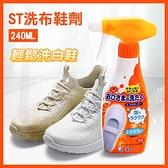 【妃凡】輕鬆洗白鞋《ST洗布鞋劑 240ML》日本 ST 雞仔牌 洗鞋泡泡劑 清洗劑 275
