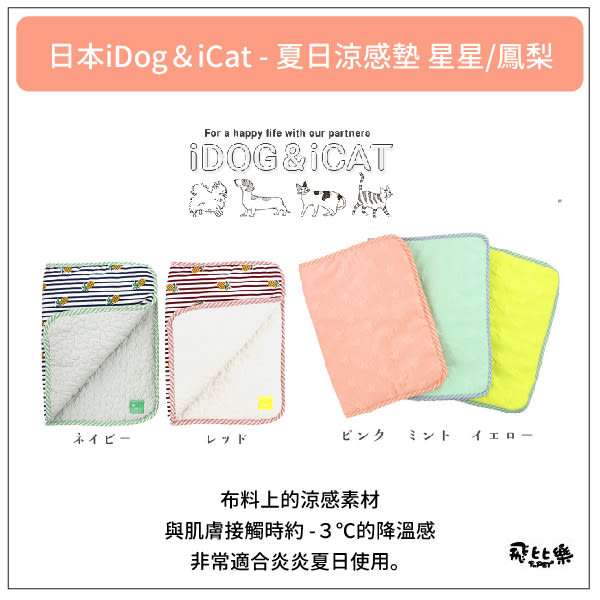 飛比樂 ♥ 「iDog&iCat」夏日涼感墊