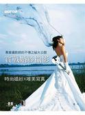 (二手書)專業攝影師的不傳之祕大公開:實戰婚紗攝影--時尚婚紗X唯美寫真