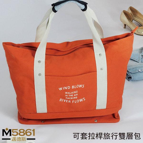 【帆布包】純棉 旅行雙層包 可套行李箱拉杆 肩背包/肩背/拉鏈/橙色