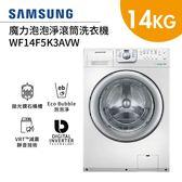 ★結帳再折 SAMSUNG WF14F5K3AVW 14公斤變頻洗脫滾筒洗衣機 變頻洗脫滾筒洗衣機 含基本安裝
