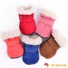 狗鞋比熊小型犬棉鞋子冬季外出鞋泰迪寵物用品【小獅子】