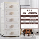 抽屜式收納櫃加厚大號塑料嬰兒童寶寶衣櫃簡易櫃子儲物櫃五斗鞋櫃 LJ5300【極致男人】