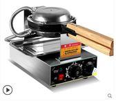 香港雞蛋仔機商用家用蛋仔機電熱雞蛋餅機QQ蛋仔機器烤餅機 igo 220v  夏洛特居家