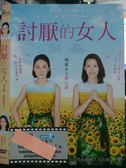 挖寶二手片-O12-026-正版DVD*電影【討厭的女人】-吉田羊*木村佳乃