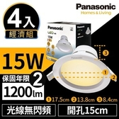 Panasonic 國際牌 4入經濟組LED崁燈 極亮15W 15cm黃光3000K