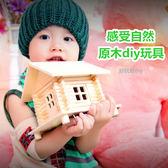 模型屋環保無害實木diy拼裝小屋益智親子手工模型玩具兒童禮物送聲控燈【限量85折】