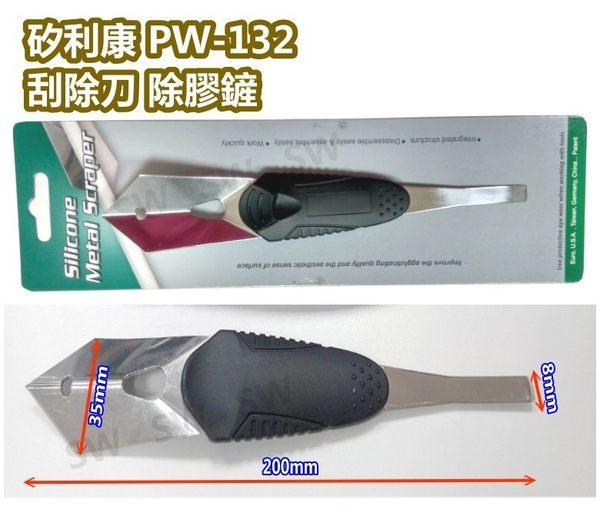 Pw132 矽利康刮刀 矽力康工具 刮除刀 矽力康刮刀工具 矽膠整平填缝膠刮刀 臺灣製