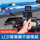 【現貨】公司貨 GoPro HERO 8 9 外掛螢幕 顯示器 模組 AJLCD-001 Display Mod 多媒體