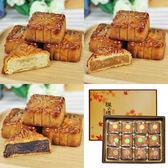 【預購9/2陸續出貨】廣式小月餅鳳梨/烏豆沙/蓮蓉(12入/盒)【愛買】
